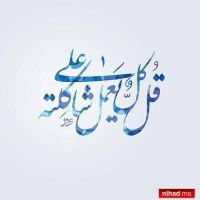 Arabic Typography colored   by Nihadov