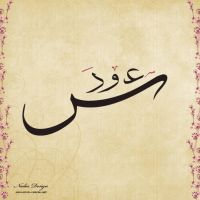 arabic name saud by Nadia-design
