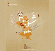 3arabian typography by YazeedART