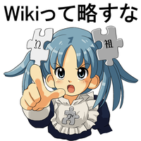"Don't abbreviate as ""Wiki"" by Kasuga39"