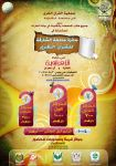 Quran Competition poster by uAe-Designer