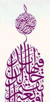 calligrapher Mohammad Haddad 6 by ACalligraphy