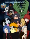 The Akatsuki by punkist33