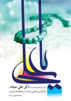 ya ALI by ISLAMIC-SHIA-artists