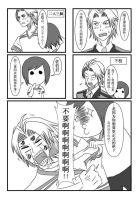 TMGS2 Accidential Kiss Comics3 by ying123