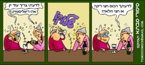 dueling grannies 101 - hebrew by Neotomi