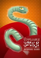 Sterile snake by Autoanswer