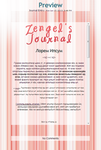 Zengels Journal by TaNa-Jo