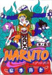 naruto manga cover five by frecklesmile