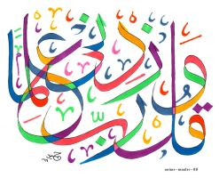 Arabic Calligraphy - 3 by anime-master-96