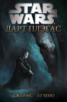 James Juceno - Darth Plaguies. Russian Book Cover by DGalious