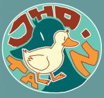 let's all swag with duckitude by jinguj