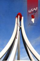 BAHRAIN REVOLUTION by hazeeensh