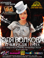 Julia Volkova Flyer by angelnine6