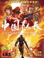 Captain China Volume 1 cover - Chinese ver. by cwmodels
