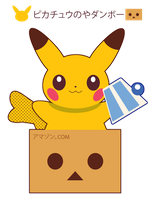 Pikachu and Danbo Birthday Surprise ::GIFT:: by Itachi-Roxas