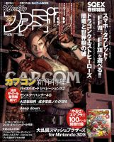 Resdient Evil Revelations 2 - Jap Magazine Cover by TheARKSGuardian