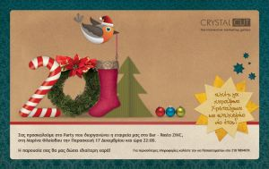 Xmas Card 2010-2011 by Despotasula