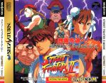 Street Fighter II The Interactive Movie Cover (SS) by AVGNJr1985