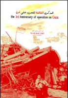 the 3rd Anniversary of operation on Gaza 2 by KhaledFanni