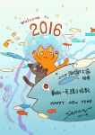 Welcome to 2016 by SADON999
