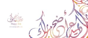 Eid AlAdha 2010-2 by razangraphics