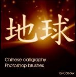 Chinese calligraphy by Coreaux