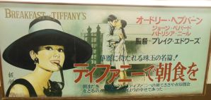 Japanese Breakfast at Tiffany's Poster by rlkitterman