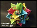 Origami Cuboctahedron from Curler Units by xXPharaohAtemXx