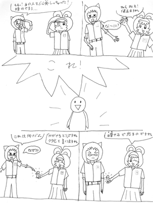 A Japanese comic by theorygirl