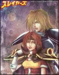 Lina and Gourry - MIRROR by Kaoyux