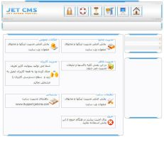 jet cms old panel by isfahangraphic