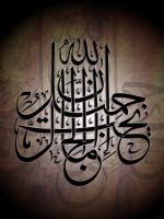 Allahu jameel by shaheeed
