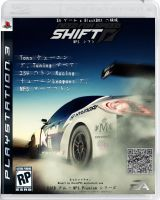 NFS Shift BoxART by CrazyPXT