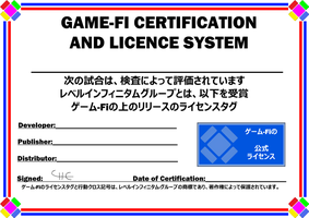 Game-Fi Licence Certificate Templates (Japan) by LevelInfinitum