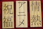 small kanji magnets by akicafe