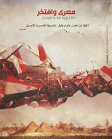 Egypt Revolution by HOSSAMH