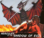 Misc: 'Hercules in the Shadow of Evil' Poster by SXGodzilla