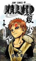 Gaara of the Sand pic by ShadooKitsune