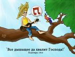 Psalm 150 - Praise the LORD (RUSSIAN) by eJcalado