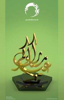 Happy Eid by hashem3d