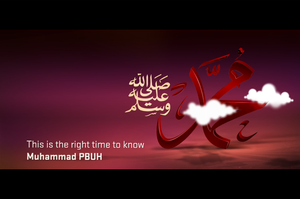 Mohamad PBUH by amort01