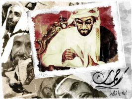 ra7mt allah 3laik ya zayed by gheyoom
