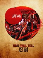 Japan Relief Poster by mvgraphics