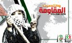 greeting card for gaza by hamasna