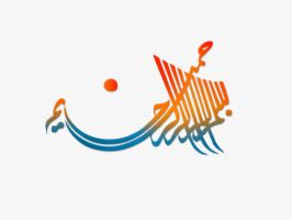 BismAllah by IslamicArtists