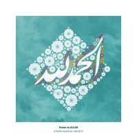Praise to ALLAH - Alhamdulillah by NoraAlgalad