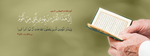 Surat Al Israe Aya 9 - FB Cover by LMA-Design