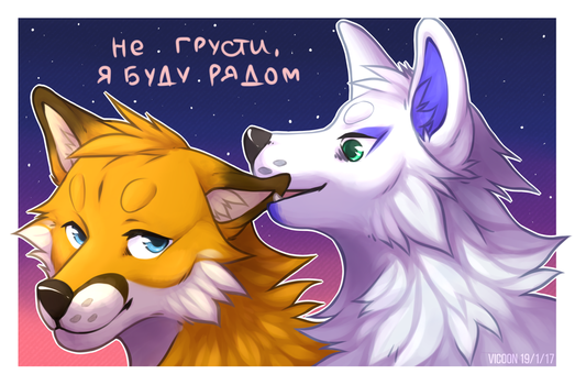 friends :) by vicoon7