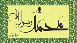Muhammad is the Messenger of Allah by erfanskills